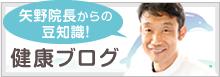 矢野院長からの豆知識! 健康ブログ
