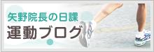 矢野院長の日課 運動ブログ