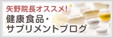 矢野院長オススメ! 健康食品・サプリメントブログ